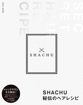 SHACHU秘伝のヘアレシピにCALATAS SHAMPOOが掲載されました。