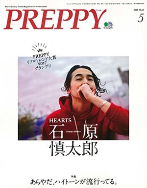 【雑誌掲載】 PREPPY 5月号にCALATAS SHAMPOO、CALATAS SHAMPOO NH2+が掲載されました。