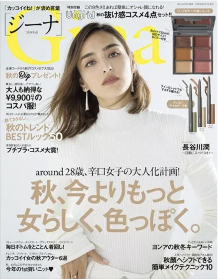 【雑誌掲載】 GINA 2018 FALL にCALATAS NH2が掲載されました。