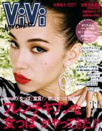 【雑誌掲載】 VIVI11月号にCALATAS HEAT CAREが掲載されました。