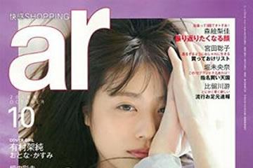 【雑誌掲載】 AR10月号にCALATAS HEAT CAREが掲載されました。