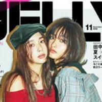 【雑誌掲載】 JELLY11月号に10月発売予定のCALATAS HEAT CAREが掲載されました。