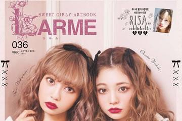 【雑誌掲載】 LARME11月号に10月発売予定のCALATAS HEAT CAREが掲載されました。