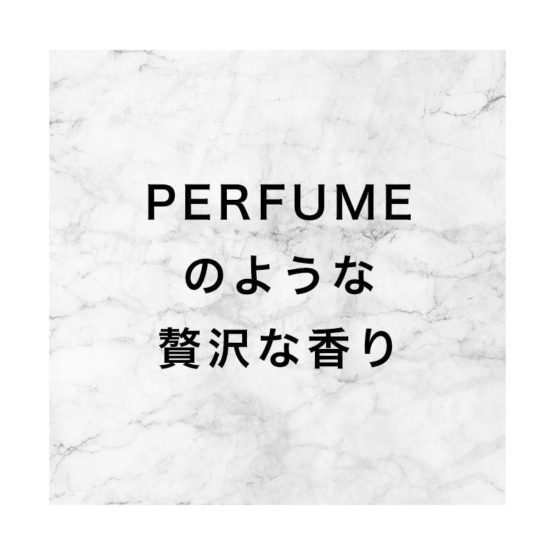 PERFUME のような贅沢な香り